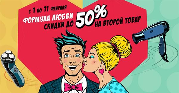 Формула любви – скидки на товары STARWIND до 50%