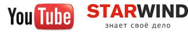 STARWIND запускает свой Youtube-канал