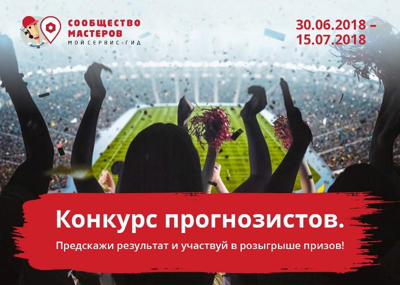 STARWIND – партнер конкурса прогнозистов к Чемпионату мира по футболу-2018