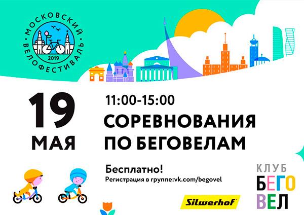 STARWIND - партнер Московского велофестиваля